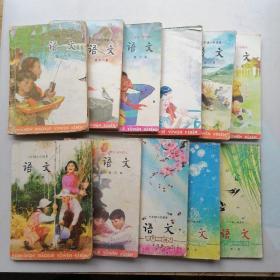 六年制小学课本:语文(2一12册)11本合售。