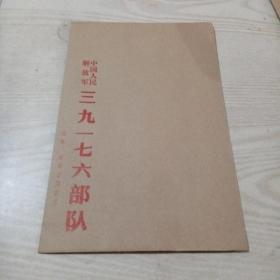 空白信封部队(编号3)