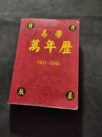 易学万年历 1931-2040