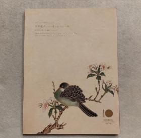 王孫逸興 ——溥心畬書畫專場   北京匡時國際拍賣有限公司