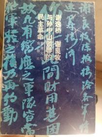 谢逸桥 谢良牧与孙中山领导的民主革命 (作者 李大超 钤印 签赠本)