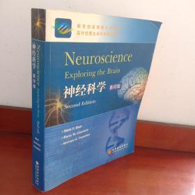 神经科学:第2版(含光盘) 一版一印