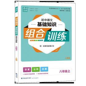 20秋初中语文基础知识组合训练 八年级 8年级上(人教版) 朱海峰 福建少年儿童出版社9787539564173正版全新图书籍Book
