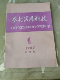 农村实用科技1987.1创刊号