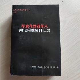 印度尼西亚华人同化问题资料汇编( 周南京签名赠送)