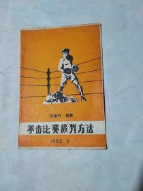 拳击比赛裁判方法