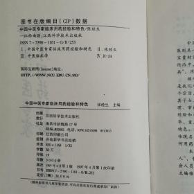 中国中医专家临床用药经验和特色(全一册精装本)〈1997年江西初版发行〉