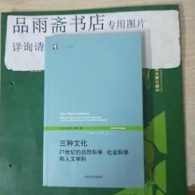 三种文化:21世纪的自然科学、社会科学和人文学科.