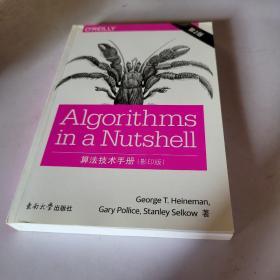 算法技术手册(影印版 第2版 英文版)