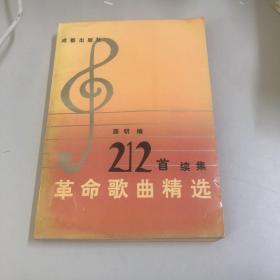革命歌曲精选212首