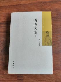 黄遵宪集(四)第六编:专著