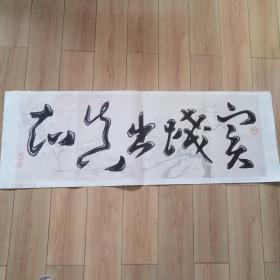 横条屏 实践出真知(沈宝龙 韬成书)