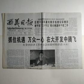 西藏日报 1999年12月28日 今日四版(抓住机遇万众一心在大开发中腾飞-在全区经济工作座谈会闭幕时的讲话-摘要,高原电信拓荒牛,塑造首府形象)