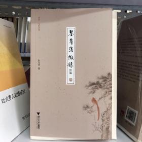 朱万章 签名钤印《鉴画积微录续编》(平装,毛边本)
