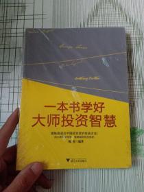 一本书学好大师投资智慧