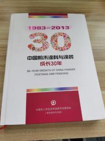 中国粉末涂料与涂装成长30年