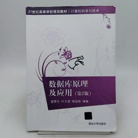 数据库原理及应用(第2版)