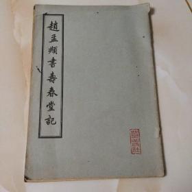 赵孟頫书寿春堂记 1963年一版一印