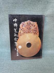 正版  中国美术全集44. 玉器
