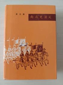 南北史演义(上,下合订本)