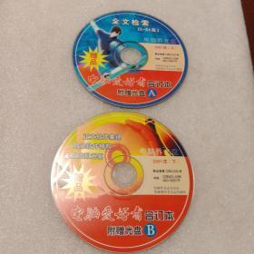 电脑爱好者合订本:2001年(下)A+B盘  电脑界光盘2张(无书  仅光盘2张)
