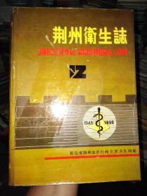 荆州卫生志