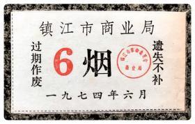 (江苏)镇江市商业局1974年6月烟