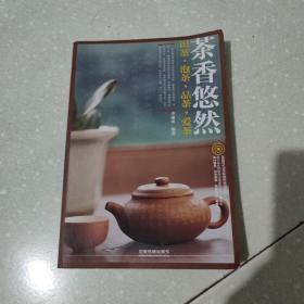 茶香悠然:识茶·泡茶·品茶·爱茶