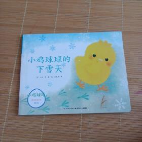 小鸡球球的下雪天/小鸡球球成长绘本系列