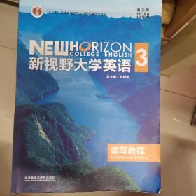 新视野大学英语读写教程3(第3版)