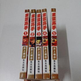 灌蓝高手(全5册)