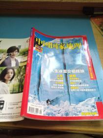 中国国家地理2011.1 冰川人生 专辑(下)有赠送地图
