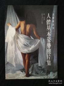 美术设计用:人体基本姿势照片集