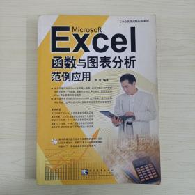 Excel函数与图表分析范例应用