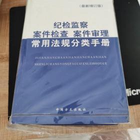 纪检监察案件检查案件审理常用法规分类手册(最新修订版)
