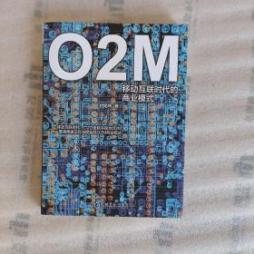 O2M:移动互联时代的商业模式