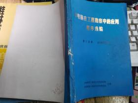 微电脑在工程勘察中的应用程序选编 第三分册 水文地质与物探