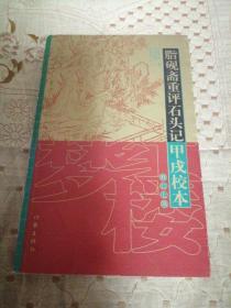 脂硯齋重評石頭記甲戌校本         架4