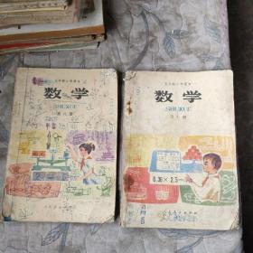 五年制小学课本数学第七册
