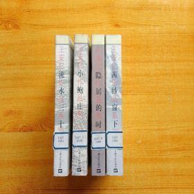 王安忆作品系列:流水三十章 、小鲍庄、隐居的时代、茜纱窗下  全四册合售【馆藏】
