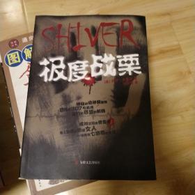 极度战栗:Shiver