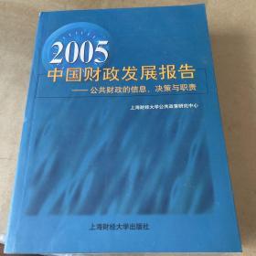 2005中国财政发展报告:公共财政的信息、决策与职责