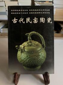 古代民窑陶瓷