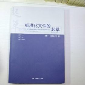 标准化文件的起草  (有购书者签名)