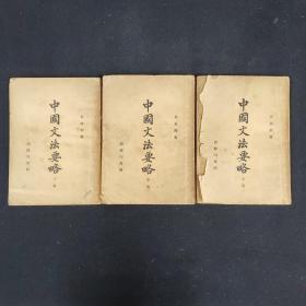 中國文法要略 詞句論 表達論 表達論續(全三冊)