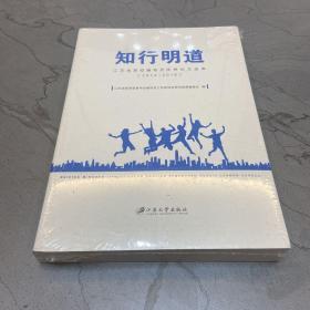 知行明道:江苏省高校辅导员优秀论文选萃(2014-2018)