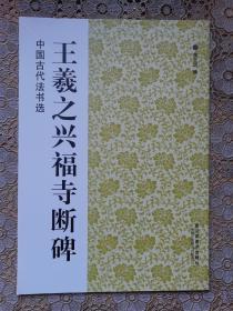 (中国古代法书选)王羲之兴福寺断碑