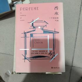 香水:一个世纪的气味