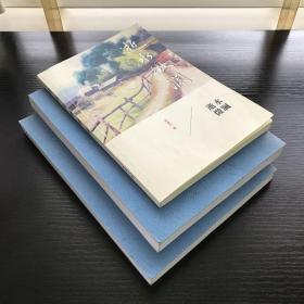 逝水微澜(周植行个人传记)贞观政要 上下(周植行点注复印本);2种3册合售