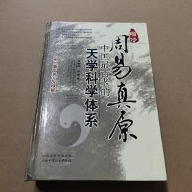 增修周易真原:中国最古老的天学科学体系
